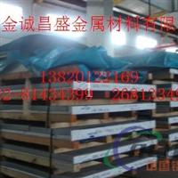 優質5052鋁板 南京7075鋁板規格