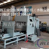 吉川低压铸造模具清理喷砂机