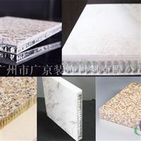 蜂窝铝板铝蜂窝