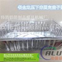 厂批发1200单格铝箔餐盒 WB2201锡纸碗