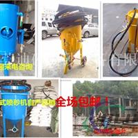 供应移动喷砂机、便携式喷砂机