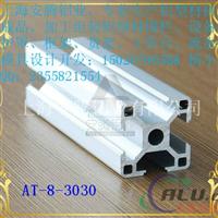 3030规格铝型材、组装铝型材框架、铝型材围栏