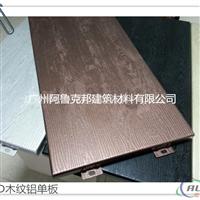 4D木纹铝单板(铝塑板)