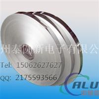铝箔胶带,铝箔麦拉胶带,电子铝箔