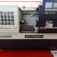 厂家直销沈阳机型cak6150x750数控车床