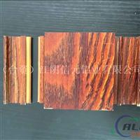 生产4D木纹装饰铝型材台资信元铝业