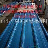 瓦楞铝板,压型铝板,压型瓦楞铝板3003,3105