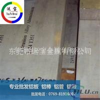 7075超声波铝板 7075合金铝排规格