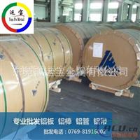 0.2MM铝卷分条价格 2a12铝板供应商
