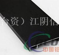 供应消光电泳黑色铝型材,工业型材