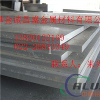 優質5052鋁板 昌吉州7075鋁板規格