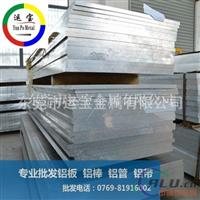 5052铝板几种状态阳极氧化5052铝板加工性能