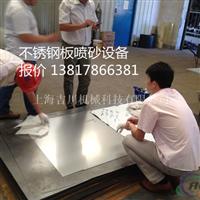 吉川镜面板自动喷砂机
