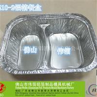 两格铝箔餐盒一次性锡箔打包碗