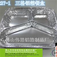 批发WB2271三格铝箔餐盒