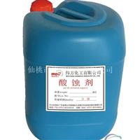 WF―17 酸性砂面剂(液体)