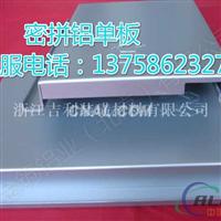温州密拼铝单板专业生产老厂家