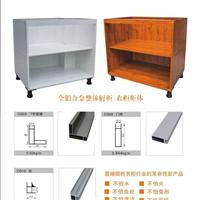 批发铝合金陶瓷橱柜铝材