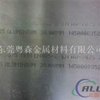 2.0mm超薄7075铝板