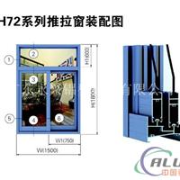 供应 ZH72推拉窗系列 厂家直销