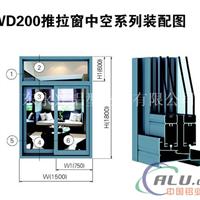 供应 WD200推拉窗系列 厂家直销