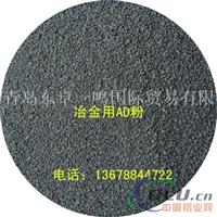 冶金用AD高铝粉