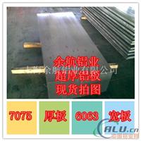 国标 LD8铝板物理性能