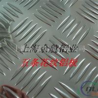 6063花纹铝板 花纹铝板规格齐全