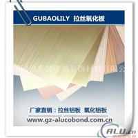 氧化鋁塑板(氧化鋁單板)