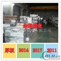 LC4铝板 厂家直销 价格优廉