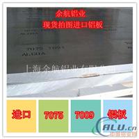 国标 6201铝板物理性能