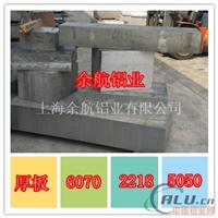 国标 6061T651铝板物理性能