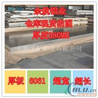 国标 6005铝板物理性能