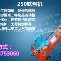 5.5KW铣铇机 250小型地面铣刨机