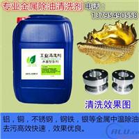 供应速效除油清洗剂广泛用于铝材等金属业