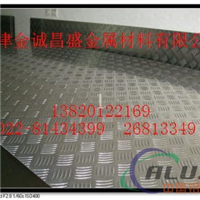 5052鋁板規格宜春7075鋁板標準