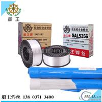 铝镁焊丝2.0