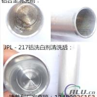 铝洗白剂常温铝合金洗白剂