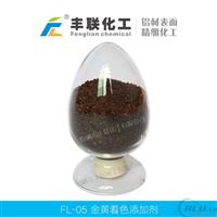 FL05金黃著色劑(添加劑)