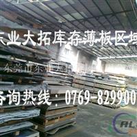 7075模具铝材 7075模具铝板