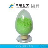 FL08常温封孔剂(封闭剂)