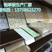 临海真石漆铝单板工程价格