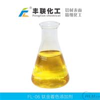 FL06钛金着色剂(添加剂)
