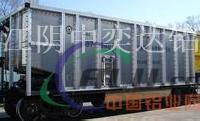 6800噸大型壓機專業生產超大截面車體鋁型材