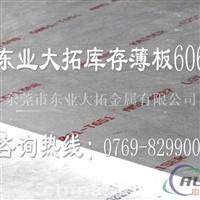 西南铝国产2014铝板价格