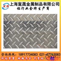 5083现货花纹铝板防滑铝板