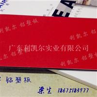 铝塑板品牌利凯尔铝塑板红色