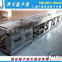 鋁線材專用超聲波清洗機