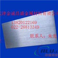 5052中厚铝板 四平7075铝板标准