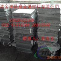 5052中厚铝板  黄山7075铝板标准
